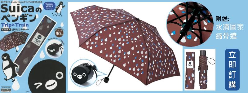 Suicaのペンギン Trip×Train 晴雨兼用 折りたたみ傘BOOK-附縮骨遮