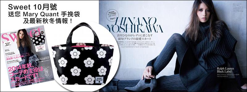 Sweet 2014年10月號 - 送Mary Quant黑底白色雛菊手挽袋