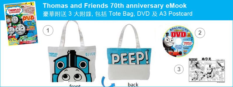 Thomas and Friends きかんしゃトーマス 70th anniversary - 豪華三大付錄(Tote Bag, DVD, A3 Poster)