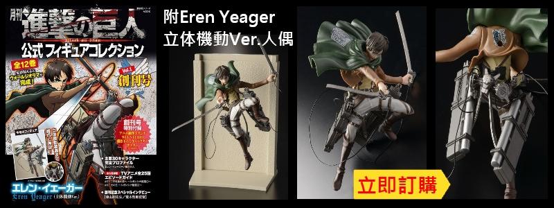 附送Eren Yeager 立体機動Ver.人偶
