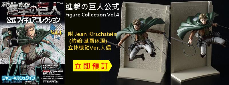 進撃の巨人 公式Figure Collection Vol.4 -附Jean Kirschstein (約翰·基爾休坦)立体機動Ver.人偶