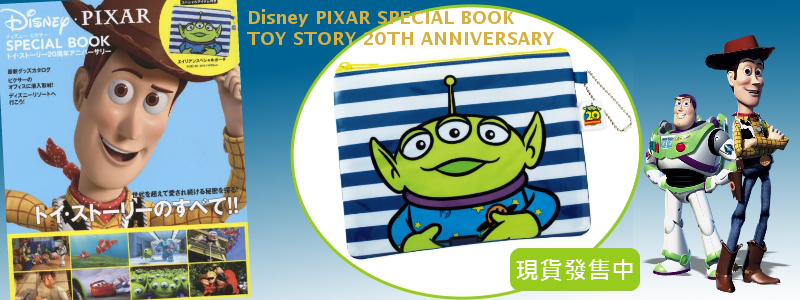 Disney PIXAR SPECIAL BOOK TOY STORY 20TH ANNIVERSARY - 附三眼仔Pouch Bag