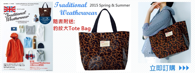 Traditional Weatherwear 2015 S/S附送豹紋大TOTE BAG