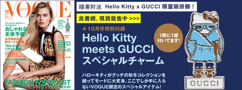 Vogue Japan Oct 2014, Hello Kitty x GUCCI charm