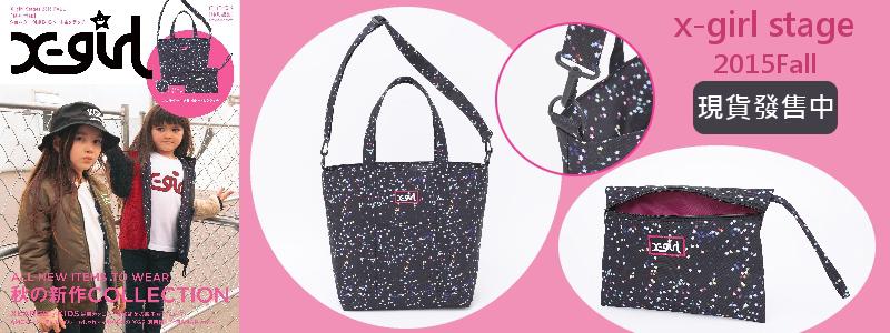 X-girl stage 2015 Fall附親子袋 (2way Tote Bag, Clutch Bag)
