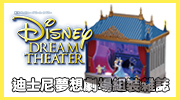Order Deagostini Disney Dream Theater