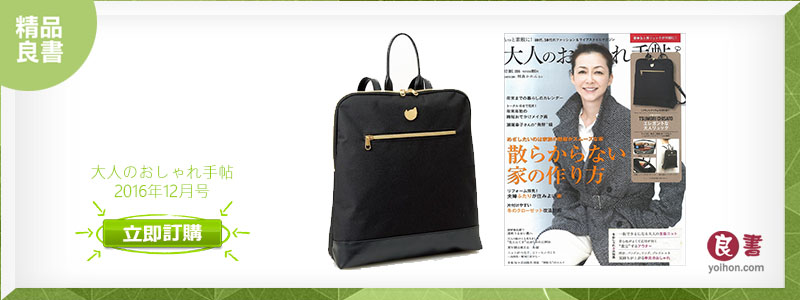 大人のおしゃれ手帖 2016年12月号