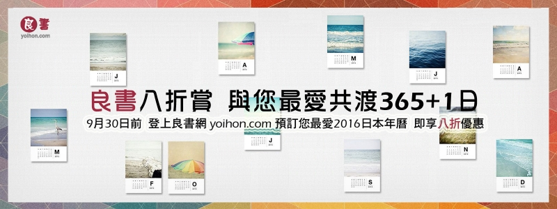 Japan Calendar Year 2016 Preorder now!
