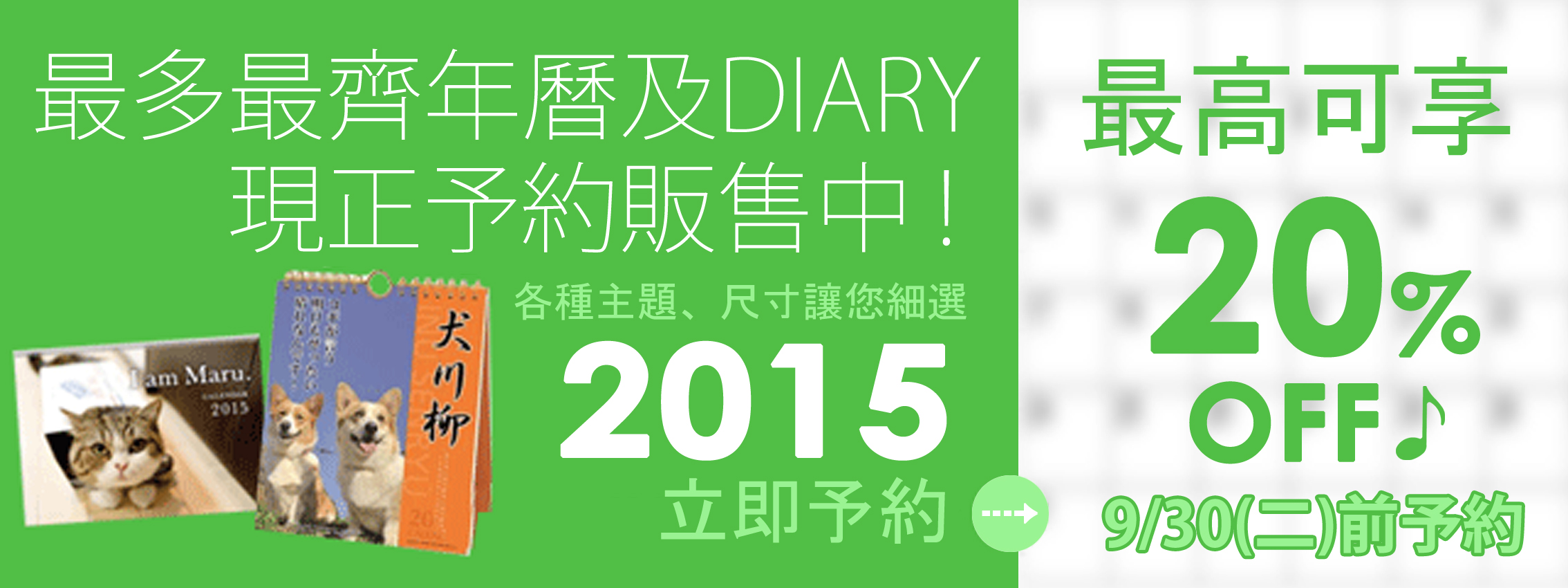 2015 Calender and Diary
