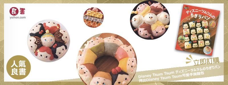 Disney Tsum Tsum ディズニーツムツムのちぎりパン
