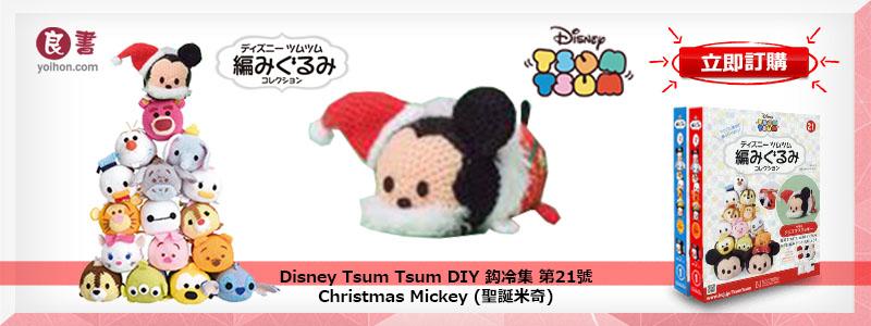 Disney Tsum Tsum DIY 鈎冷集 第21號 - Christmas Mickey (聖誕米奇)