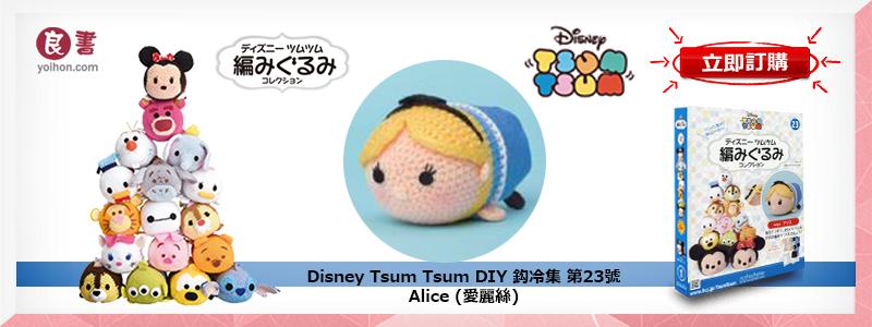 Disney Tsum Tsum DIY 鈎冷集 第23號 - Alice (愛麗絲)