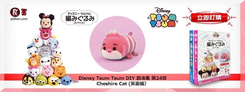 Disney Tsum Tsum DIY 鈎冷集 第24號 - Cheshire Cat (笑面貓)