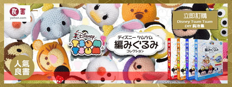 日本 Disney Tsum Tsum 鈎冷集 定期訂閱