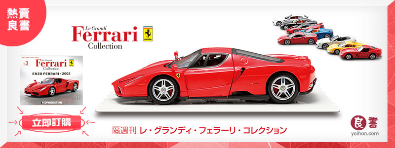 Le Grandi Ferrari Collection 第3號: ENZO FERRARI·2002