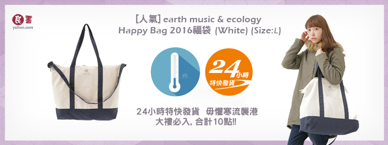 earth music and ecology 2016 福袋訂購 White 大碼