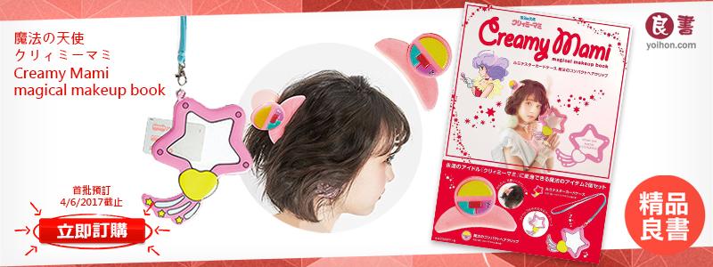 魔法の天使クリィミーマミ Creamy Mami magical makeup book