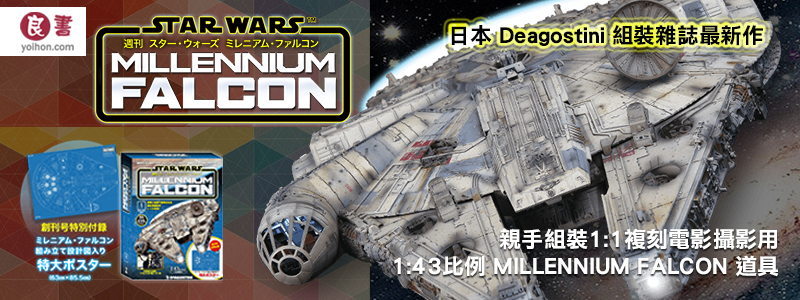 Star Wars Millennum Falcon 千歲鷹組裝配件