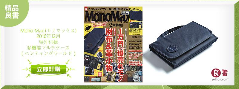 Mono Max(モノマックス) 2016年12月号