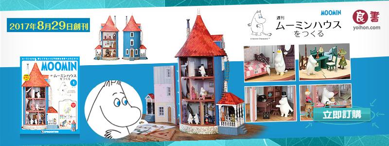 週刊姆明之家 Moomin House