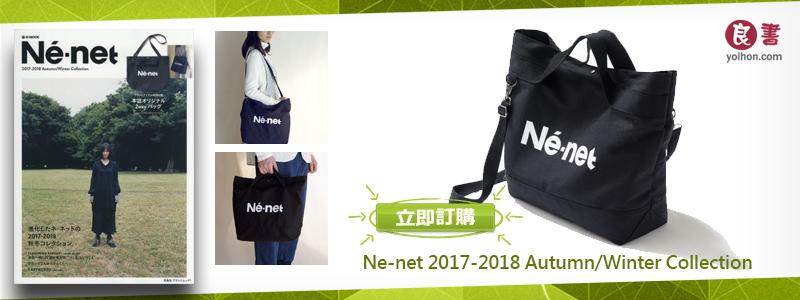 Ne-net 2017-2018 Autumn/Winter Collection