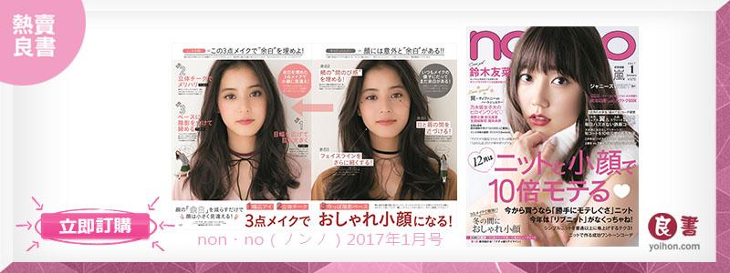 non・no(ノンノ) 2017年1月号