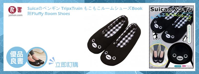Suicaのペンギン TripxTrainもこもこルームシューズBOOK - 附Fluffy Room Shoes