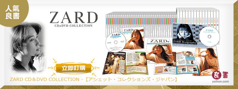 ZARD CD & DVD Collection